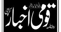 qaumi-akhbar